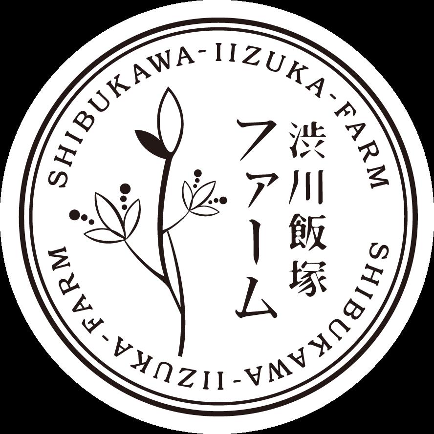 渋川飯塚ファーム|ハーブ×フルーツジャム・ピクルス・ハーブティー・アイスクリームなど