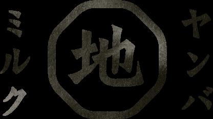 ヤンバ地ミルク(ロゴマーク)